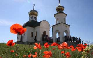 Догматы православной церкви