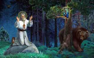 Молитвы Серафиму Саровскому: преподобному Серафиму