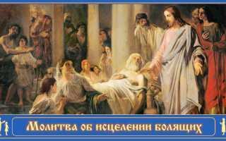Молитвы о здравии и исцелении болящего читать