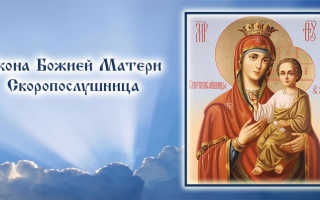 Икона божией матери скоропослушница фото