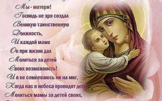 Молитва о выздоровлении ребенка, сильная, помогающая, молитва о выздоровлении ребенка сильная помогающая