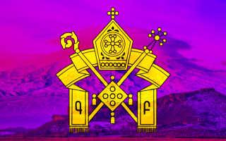 Отче наш молитва на армянском языке