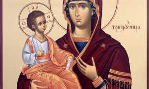 Матерь божья троеручица молитва