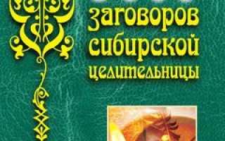 Книги степановой натальи ивановны — скачать бесплатно, читать онлайн, заговоры сибирской целительницы натальи степановой все книги