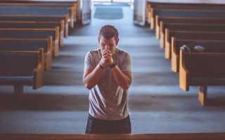 Молитва богу о помощи
