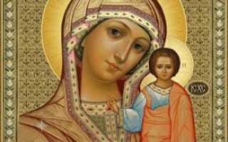 Молитвы Пресвятой Богородице: полный сборник
