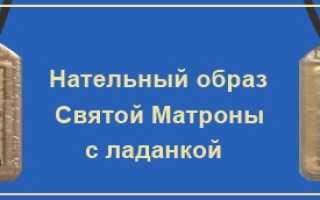 Образ матроны московской
