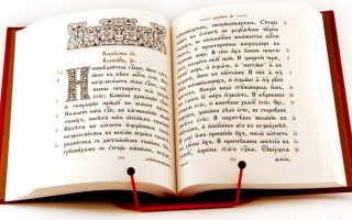 Молитвы перед чтением псалтири читать