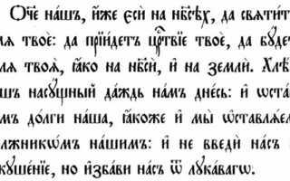 Молитва отче наш на старославянском