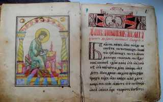 Псалом 26 текст молитвы на русском