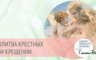 Какую молитву читать на крещение ребенка