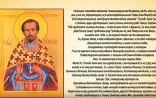 Молитвы от чародейства и колдовства