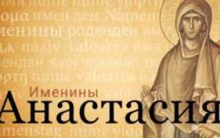 Именины анастасий по церковному календарю: именины анастасии по церковному календарю