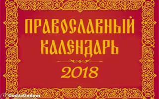 Церковный календарь 2018