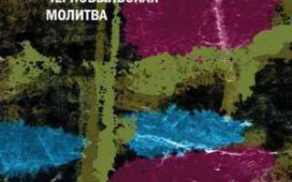Чернобыльская молитва читать
