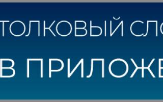 Что значит православная церковь