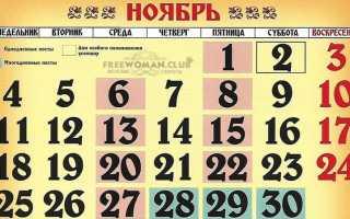 Православные праздники в ноябре 2019