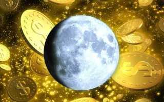 Заговор на деньги на луну