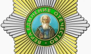 Медаль сергий радонежский