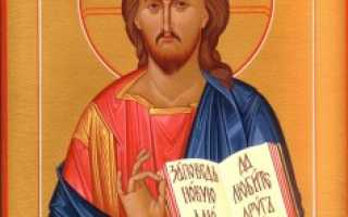 Молитва христу
