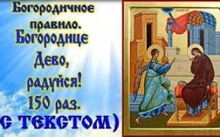 Молитва богородица 150 раз