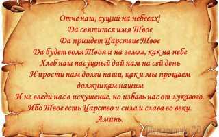 Молитва отче наш полностью на русском языке