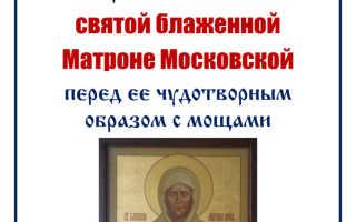 Св матрона московская