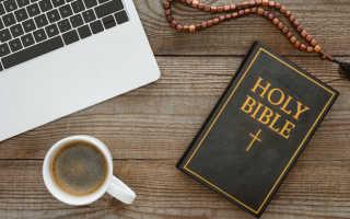 Календарь церковных праздников на январь 2020