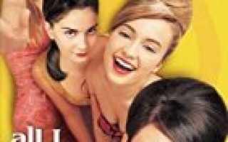 Заговор фильм 1998
