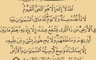 Молитва аятуль курси текст