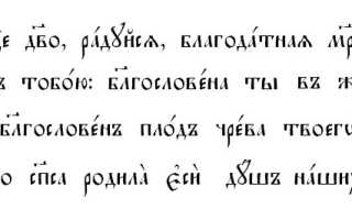 Молитва пресвятой богородице текст