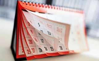 Календарь 2020 с церковными праздниками и выходными
