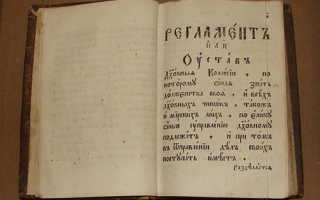 В России принят Духовный регламент
