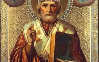 Молитва Николаю Чудотворцу о изменение судьбы