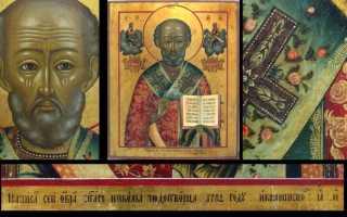 Икона Николая Чудотворца: в чем помогает