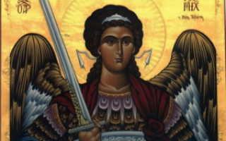 Молитва архангелу михаилу читаемая