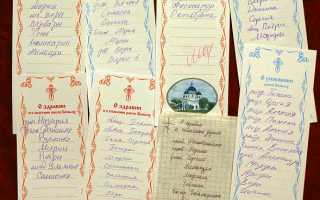 Как правильно писать записку матроне московской