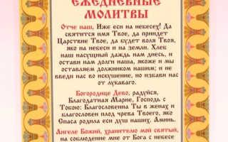 Молитвы на каждый день: собрание ежедневных православных молитв