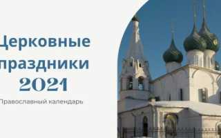 Самые главные православные праздники