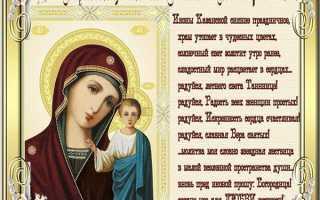 Казанская божья матерь картинки