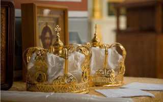 Венчание в православной церкви: таинства обряда