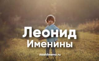 Леонид по церковному календарю