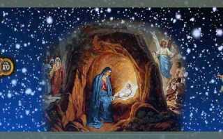 Какую молитву надо читать перед рождеством