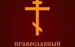 Православный утренние молитвы видео