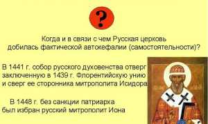 Когда русская православная церковь стала автокефальной