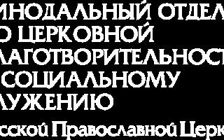 Служить православной церкви