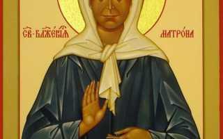 Молитвы святой Матроне Московской