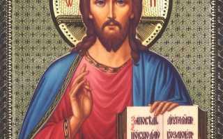 Сильнейшая молитва иисусу христу
