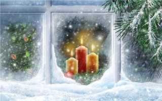 Заговоры и гадания на рождество