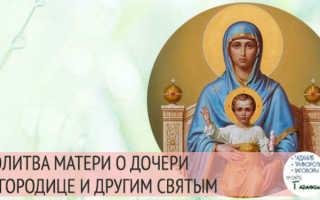 Сильная молитва матери за дочь